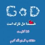 درک کردن خدا