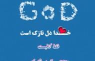 چگونه می توان خدا را درک کرد