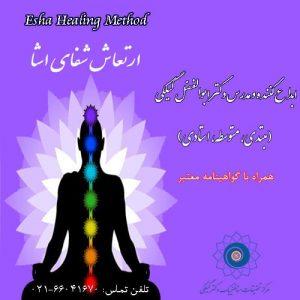 درمانی 300x300 - آموزش شفای ارتعاشی (سبک اسلامی اشا)