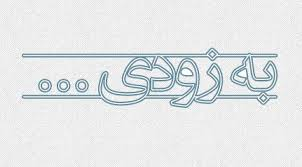 logo دستبندهای مغناطیسی بیو انرژی دکتر گیلکی