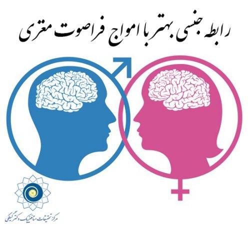 5 001 1 - رابطه جنسی بهتر با امواج فراصوت مغزی