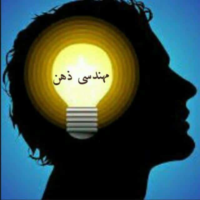 ذهن - اپلیکیشن مهندسی ذهن