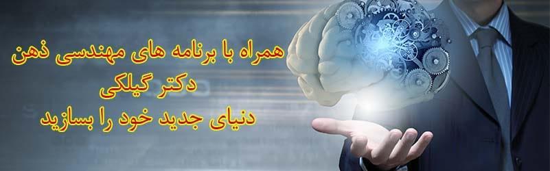 20 - اپلیکیشن مهندسی ذهن